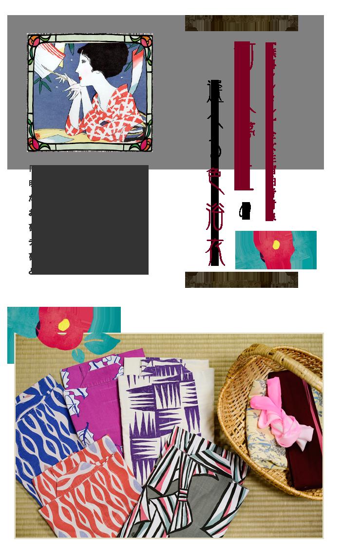 竹久夢二の選べる色浴衣