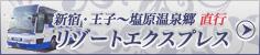 新宿・王子-塩原温泉郷直行バス