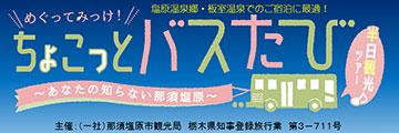 JR那須塩原駅~塩原温泉観光バス情報