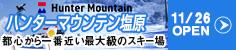 スノボ&スキー【ハンターマウンテン塩原】関東最大級のウィンターパーク