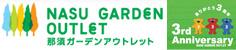 那須ガーデンアウトレット