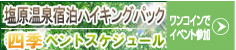 塩原温泉ハイキング&イベントスケジュール