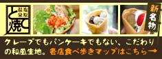 新塩原名物「とて焼き」食べ歩きマップ